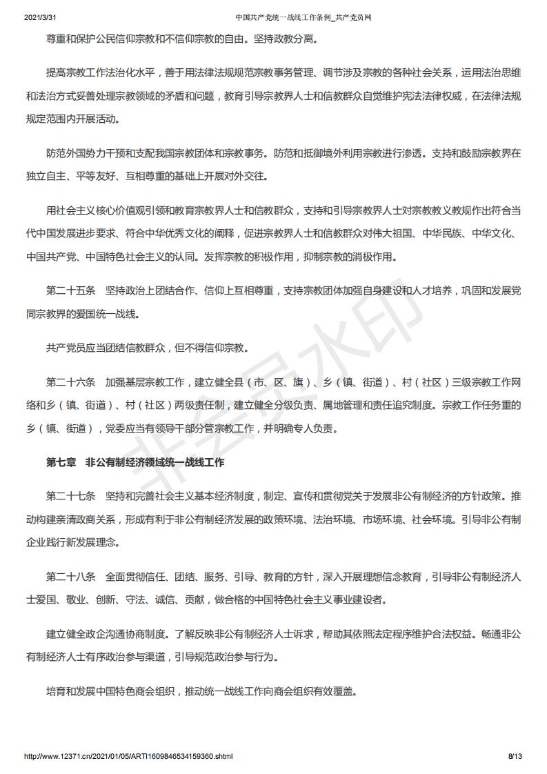 中国共产党统一战线工作条例_共产党员网_07.png