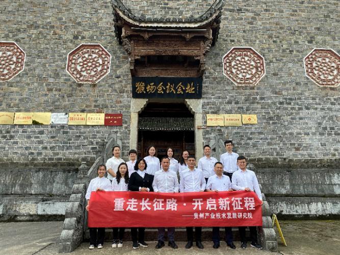 贵州产业技术发展研究院到瓮安开展党史学习教育主题活动