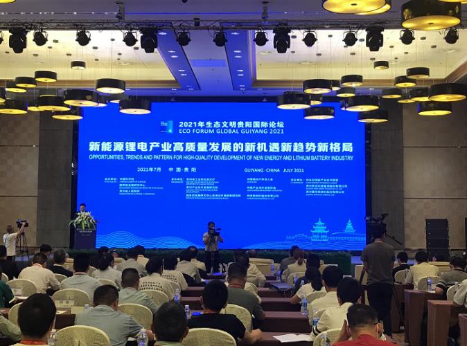在生态文明建设上出新绩|新能源锂电产业高质量发展主题论坛在贵阳举行