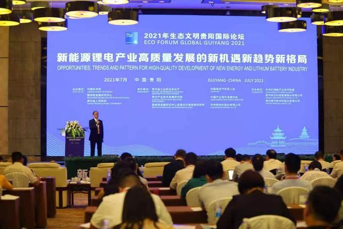 新能源锂电产业高质量发展主题论坛在贵阳举行