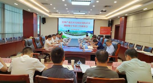 贵州产研院召开省委十二届五次全会