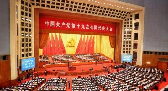 贵州产研院认真组织收看党的十九大