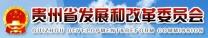 贵州省发展和改革委员会