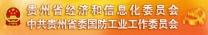贵州省经济和信息化委员会