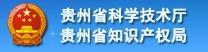 贵州省科学技术厅