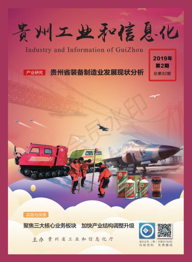 贵州工业与信息化2019第2期