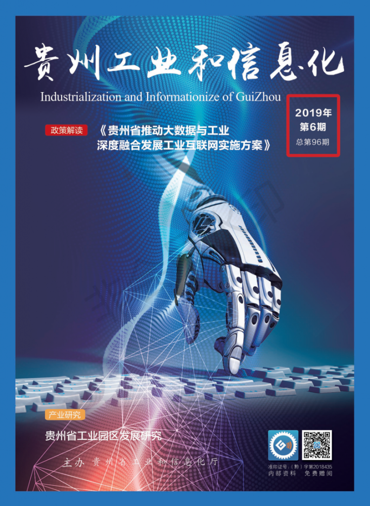 贵州工业与信息化2019第6期