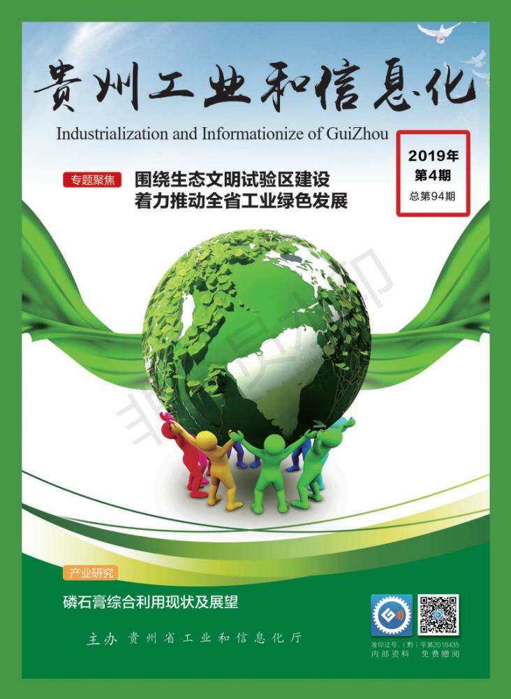 贵州工业与信息化2019第4期