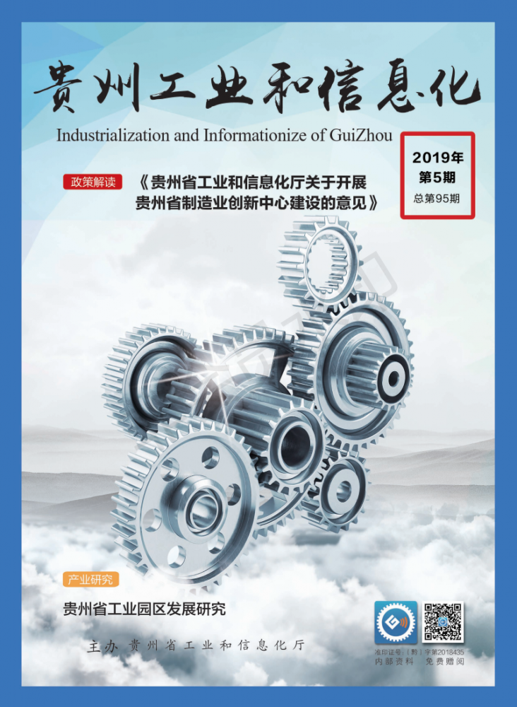 贵州工业与信息化2020第5期