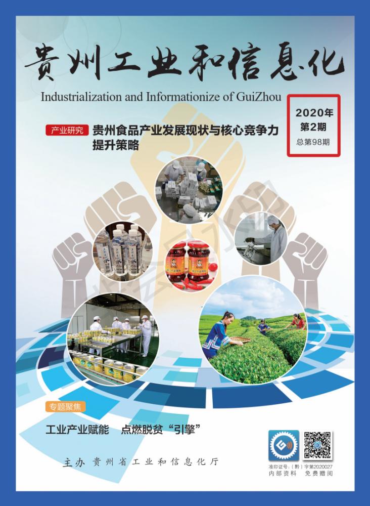 贵州工业与信息化2020第2期