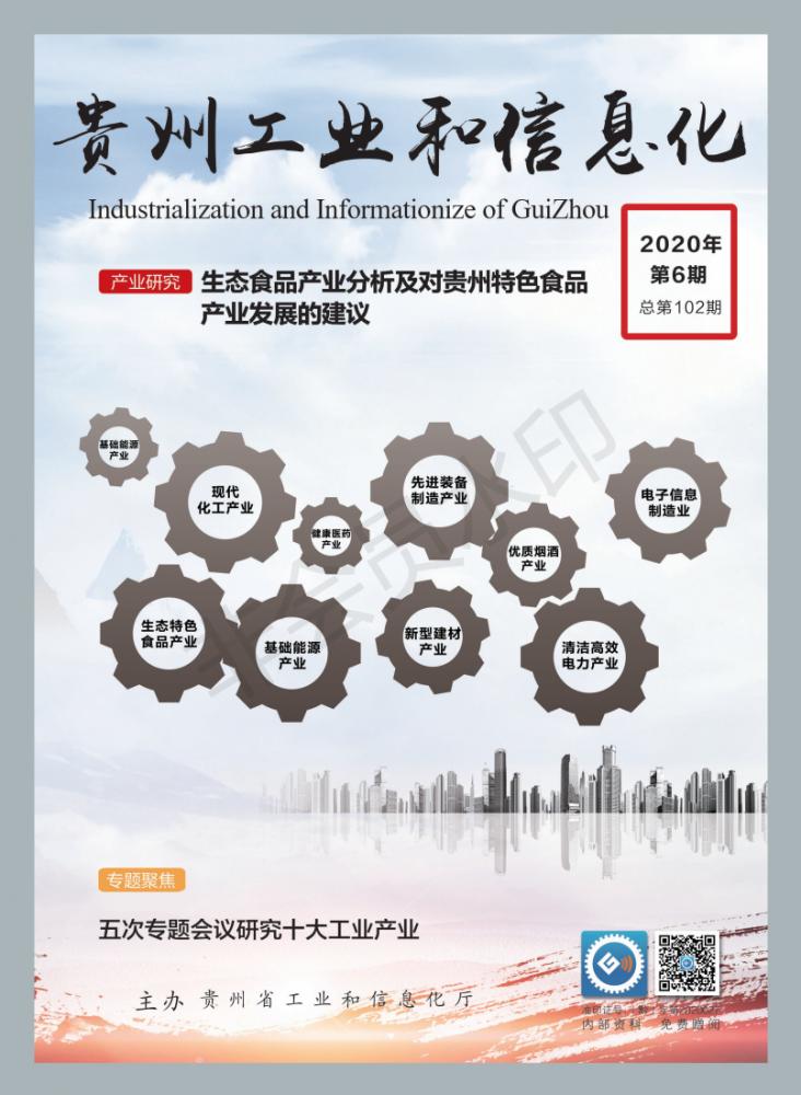 贵州工业与信息化2020第6期