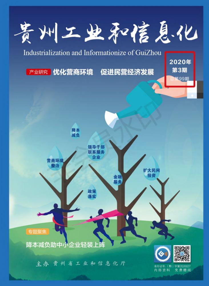 贵州工业与信息化2020第3期