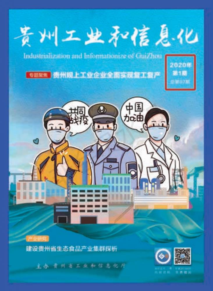 贵州工业与信息化2020第1期