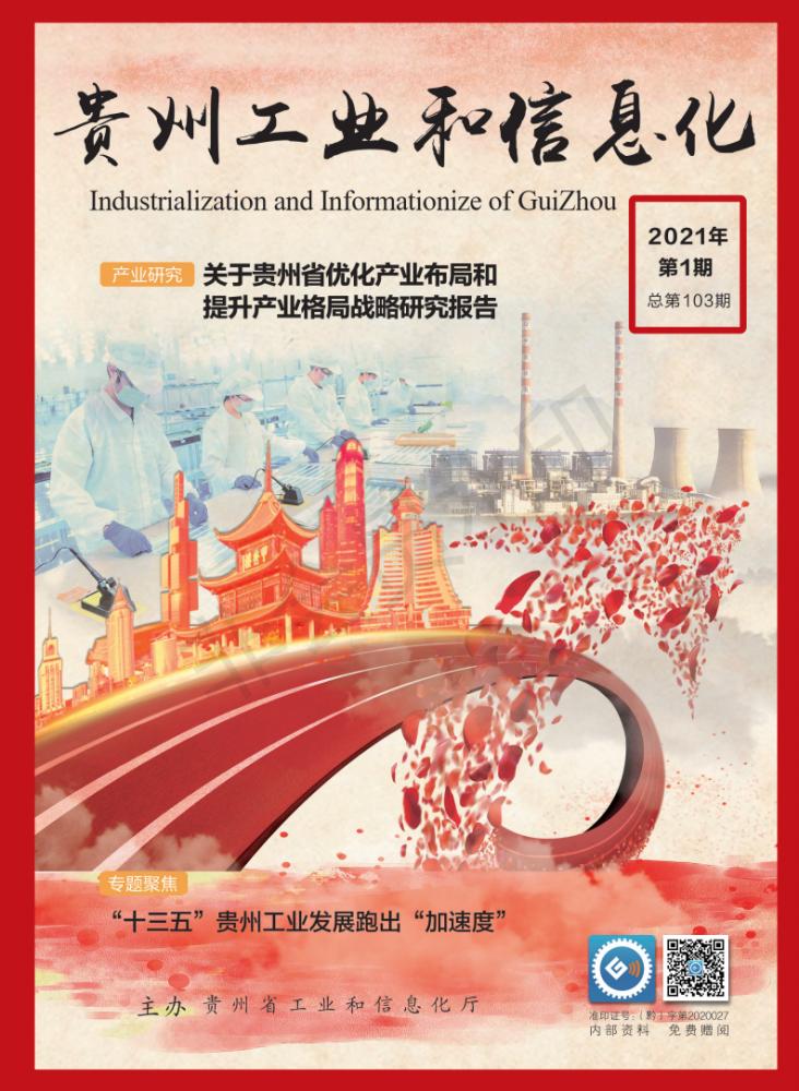贵州工业与信息化2021第1期