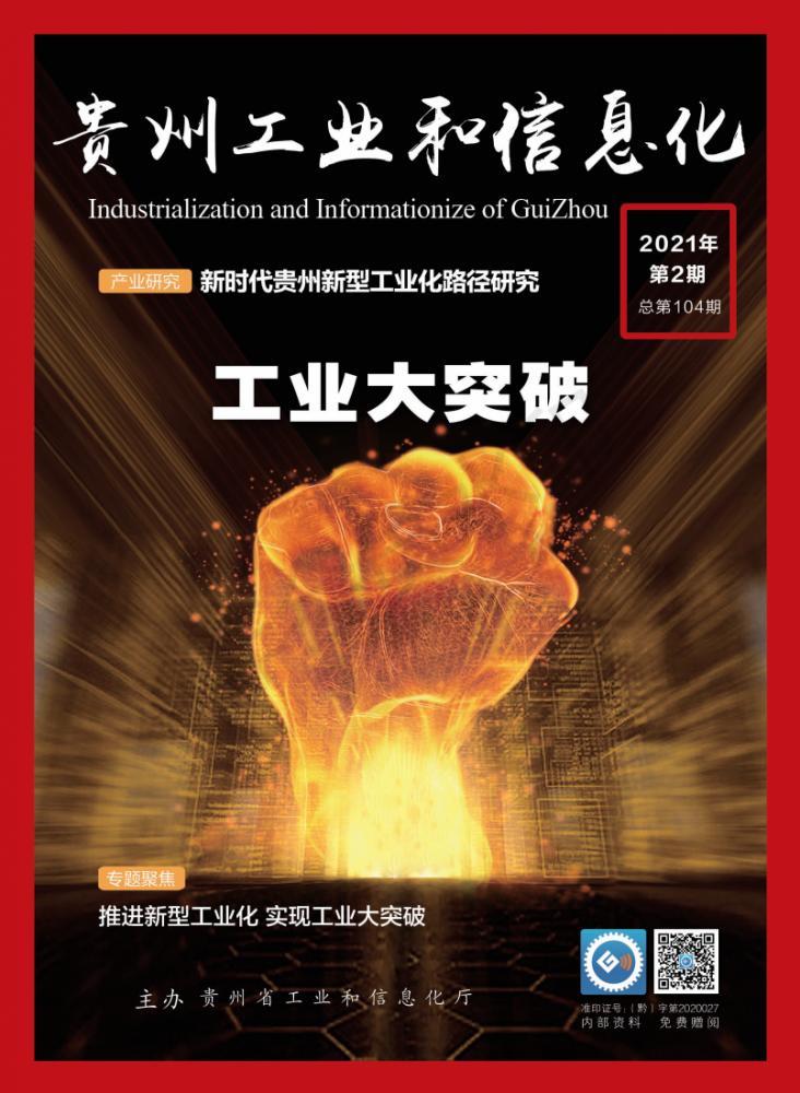 贵州工业与信息化2021第2期